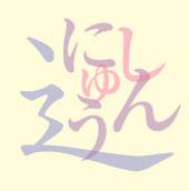 Sinnyu