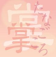 Tanagokoro3