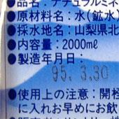 6_6mizu